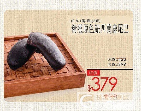 香港楼上燕窝最新优惠海报,周末代购_珠宝